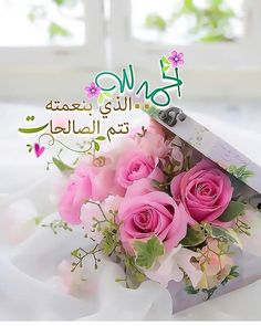 Good Morning Coffee Images, Good Morning Arabic, Morning Images, Islamic Images, Islamic Pictures, Islamic Quotes, Allah Islam, Islam Quran, What Is Islam