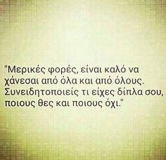 Φωτογραφία της Liolia OK. Greek Quotes, Math Equations, Sky, Heaven