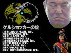 Anti Shigeru Ishiba