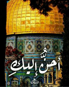 Arabic Typing, Dome Of The Rock, Palestinian Embroidery, My Land, Alhamdulillah, Islamic Art, Jerusalem, Mosque, Allah