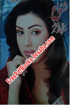Shuaa Digest January 2015 Free Download in PDF. Shuaa Digest January 2015 ebook Read online in PDF Format. Very Famous Digest for women in pakistan.