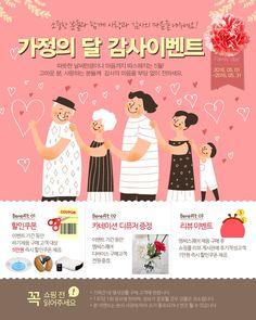 지오엠씨, 가정의 달 이벤트 진행 - 이뉴스투데이 Promotional Design, Editorial, Korea, Banner, Illustration, Poster, Character, Banner Stands, Illustrations