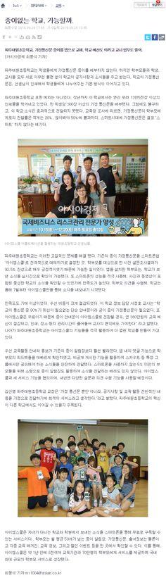 20140924 아시아경제