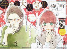 Tsubaki-chou Lonely Planet 16 - Read Tsubaki-chou Lonely Planet 16 Online - Page 3