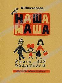 Наша Маша. Книга для родителей — Л. Пантелеев