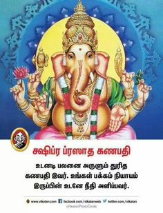 16 Names and forms of Lord Ganapathi - Sakthi Vikatan Lord Shiva Pics, Lord Shiva Hd Images, Shri Ganesh, Ganesha Art, Krishna, Shiva Art, Shiva Shakti, India Poster, Ganesh Photo