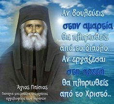 Russian Orthodox, Faith In God, Christian Faith, Quotes, Fictional Characters, Sofa, Quotations, Settee, Couch