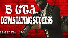 РАЗРУШИТЕЛЬНЫЙ УСПЕХ ЧАСТЬ 1 - ПРОДОЛЖЕНИЕ В GTA