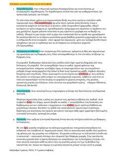 τροποι αναπτυξης παραγραφου Teaching Tips, Handwriting, Best Friends, Teacher, Education, School, Greek, Nails, Book