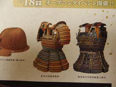 室山時代の甲冑