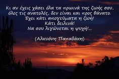 Greek Quotes, Staying Positive, Picture Quotes, Philosophy, Literature, Positivity, Writing, Motivation, Sayings