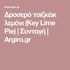 Δροσερό τσιζκέικ λεμόνι (Key Lime Pie) | Συνταγή | Argiro.gr