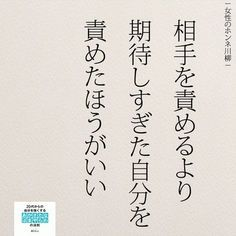 期待しないこと の画像|女性のホンネ川柳 オフィシャルブログ「キミのままでいい」Powered by Ameba Great Words, Love Words, Beautiful Words, Wise Quotes, Words Quotes, Inspirational Quotes, Japanese Quotes, Special Words, Happy Words