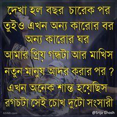 27 Best Bengali images in 2018 | Bangla quotes, Bengali