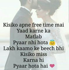 Beautiful Wife Quotes, True Quotes, Qoutes, Sajid Khan, Love Thoughts, Love Only, Dil Se, Unconditional Love, Loving Someone