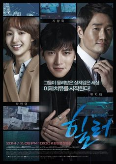 Healer (2014) - 10/10 This drama has a very similar feel to 'City Hunter' but has more actions. Ji Chang Wook is excellent as 'Healer' and the chemistry between Park Min Young and Ji Chang Wook is very good. I haven't been this excited about a drama for a long time. This drama is not gritty as'Cruel City' or well written as 'Incomplete Life' but it has magic.
