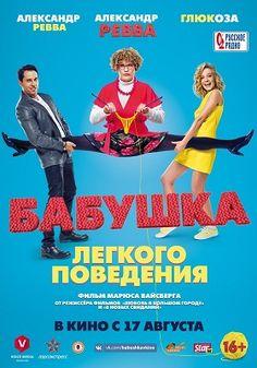 6 августа в кинотеатре Люксор Континент состоится предпремьерный показ фильма «Бабушка легкого поведения» с участием А.Реввы и продюсера М.Вайсберга.