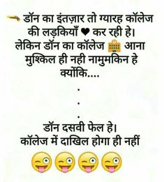 Funny Quotes In Hindi, Jokes In Hindi, Funny Bunnies, Dear Diary, Minion, Short Stories, Funny Images, Laughing, Hilarious