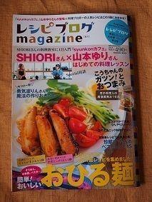 レシピブログmagazine Vol.3 夏号好評発売中!「簡単!おいしいおひる麺」|レシピブログ