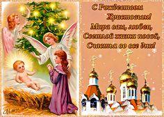 Бесплатные открытки с церковными праздниками