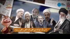 موشكاف – با اين سگ دعوا ها جسم ناقص ولايته كه ناقص و ناقص تر ميشه سيماى آزادى – تلويزيون ملى ايران – 10 دسامبر 2014 – 19 آذر 1393  ===== Mojahedin – Iran – Resistance – Simay  Azadi -- مجاهدين – ايران – مقاومت – سيماي آزادي طنز براى- خميني – عظما - رفسنجانى - خامنه اى – روحانى - شريعتمدار- جنتى - ولى فقيه – خاتمى –لاريجانى - ملا حسنى- قرايى