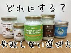 ココナッツオイル比較