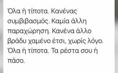 Greek Quotes, True Words, It Hurts, Thoughts, Math, Purple, Photography, Photograph, Math Resources