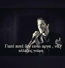 Lyric Quotes, Lyrics, Greek Quotes, Wisdom Quotes, Poems, How Are You Feeling, Inspirational Quotes, Singer, Feelings