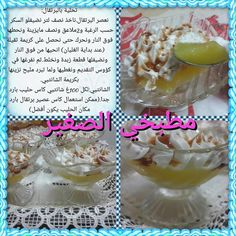 recettes sucrées   de مطبخي الصغير Algerian Recipes, Algerian Food, Arabian Food, Sweets Cake, Sweet Sauce, Diy Food, Food Art, Biscuits, Food And Drink