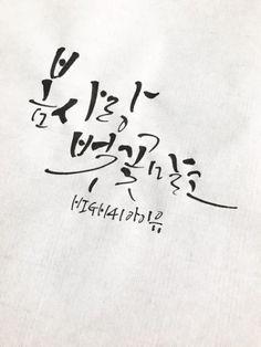 봄 바람 제대로 난 뇨자입니다.늦은 밤, 잠은 안오고 봄에 취해있습니다.다시 봄!!!듣고싶은 봄 노래입니다... Brush Lettering, Hand Lettering, Caligraphy, Arabic Calligraphy, Glyphs, Handwriting, Typography, Korean, Design