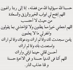 آمين آمين يارب العالمين Islamic Inspirational Quotes, Arabic Love Quotes, Islamic Quotes, Islam Beliefs, Duaa Islam, Allah Quotes, Quran Quotes, Hadith, Tafsir Coran