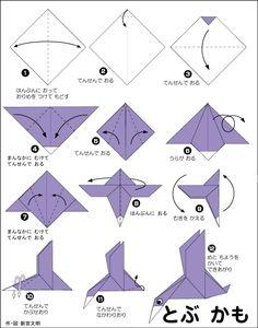 折紙・飛ぶカモ