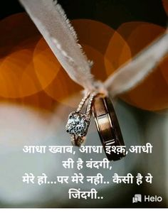 Shyari Quotes, Desi Quotes, Hindi Quotes On Life, Poetry Quotes, True Quotes, Words Quotes, Cute Romantic Quotes, Sad Love Quotes, Love Quotes For Him