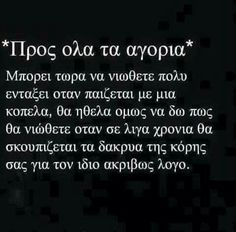 Greek Quotes, Love Story, Truths, Posters, Thoughts, Logos, Greek, Deutsch, Logo