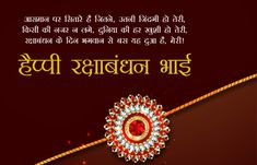 Top 15 Happy Raksha Bandhan Images for Brother with Wishes Msg 2018 Good Morning Wishes Quotes, Good Morning Images, Rakhi Wishes For Brother, Rakhi Greetings, Happy Raksha Bandhan Images, Best Wishes Messages, Brother Pictures, Happy Rakhi, I Love My Brother