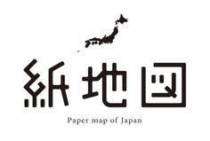 紙地図のタイプロゴができた。  いまいち気に入っていないので、作り直す予定。 ひとまず、これでいきます。  でも、この商品はオリジナル商品ではな...