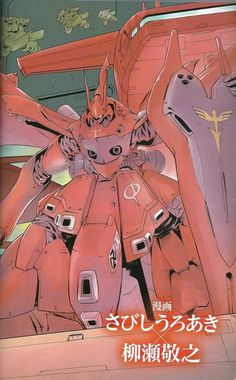 Gundam ACE Magazine August 2014 issue: Preview No.7 Wallpaper Size Scans http://www.gunjap.net/site/?p=186490