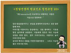 <칭달선생의 원포인트 칭찬코칭 20> I형 Interactive인 사교적이고 외향적인 사람은 가슴으로 칭찬하라!
