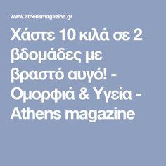 Χάστε 10 κιλά σε 2 βδομάδες με βραστό αυγό! - Ομορφιά & Υγεία - Athens magazine Athens, Athens Greece