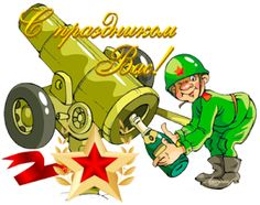 Поздравления с Днём защитника Отечества!