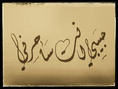 حبيبي انت ساحرني - baby, you're enchanting True Words, Arabic Calligraphy, Baby, Arabic Calligraphy Art, Baby Humor, Infant, Babies, Shut Up Quotes, Quote