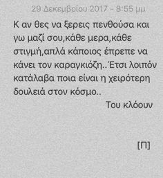 Greek Quotes, Some Words, Strong, Dreams, Thoughts, Ideas