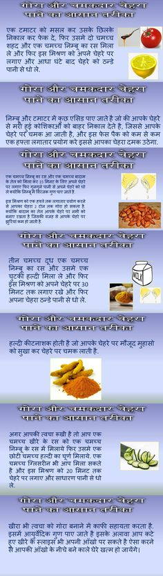 Ideas For Skin Care Routine Home Remedies Good Health Tips, Natural Health Tips, Health And Beauty Tips, Natural Skin Care, Home Health Remedies, Skin Care Remedies, Natural Health Remedies, Ayurvedic Remedies