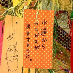七夕 レシピ ブログ