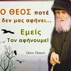 Μακάρι να ναι παντα δίπλα μας και αργά η γρήγορα όλοι νοιωθουμε την αναγκη να τον πλησιασουμε!!!! Orthodox Icons, Greek Quotes, Great Words, Religion, Father, Advice, Thoughts, Sayings, Memes
