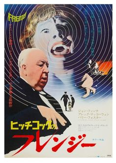 Frenzy (japanese movie poster)