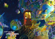 The Day I Harvested a Star 星をかった日 (Hoshi o Katta Hi) Ghibli Museum Art Booklet