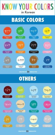 Know your colors in Korean