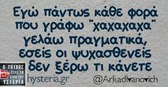 """Εγώ πάντως κάθε φορά που γράφω """"χαχαχαχα"""" γελάω πραγματικά, εσείς οι ψυχασθενείς δεν ξέρω τι κάνετε Funny Pictures, Funny Pics, Funny Shit, Me Quotes, Funny Quotes, Funny Greek, Funny Statuses, Greek Quotes, Happy Thoughts"""
