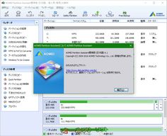 Aomei Partition Assistant Standard Edition 6.1   Aomei Partition Assistant  Standard Edition--Aomei Partition Assistantについて--オールフリーソフト